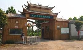 民俗文化园