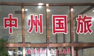 金运旅行社_研学旅行社-新乡市研学旅行信息发布平台